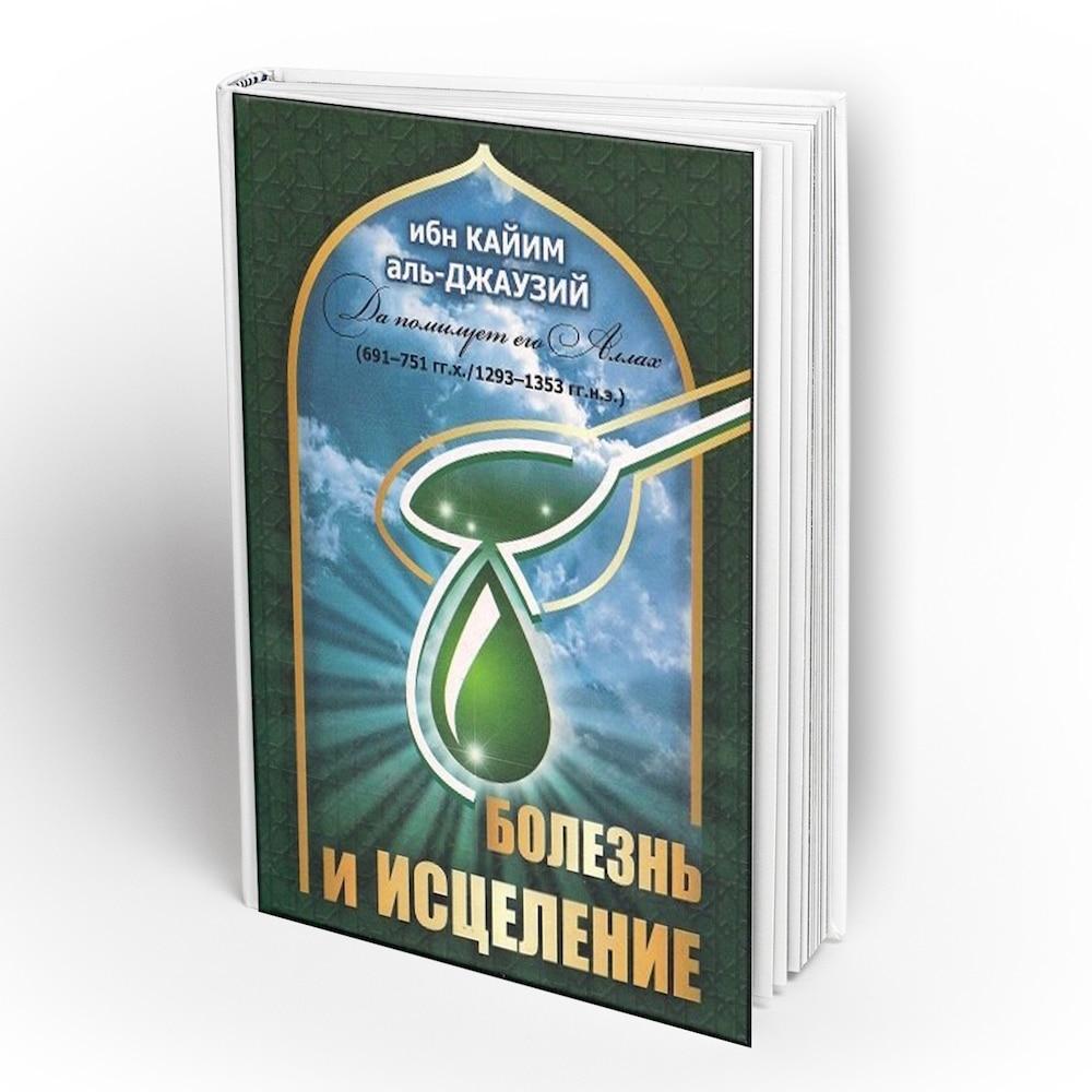 Скачать книгу болезнь и исцеление