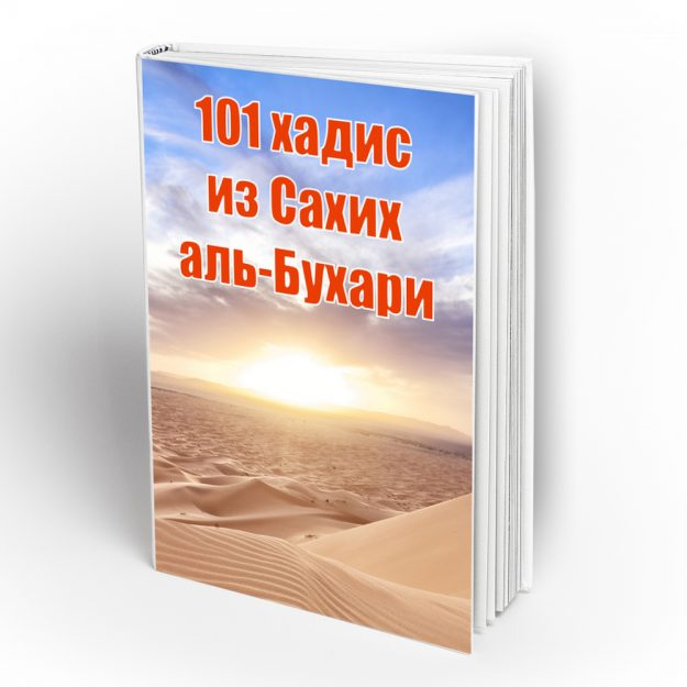 101 хадис из Сахих аль-Бухари