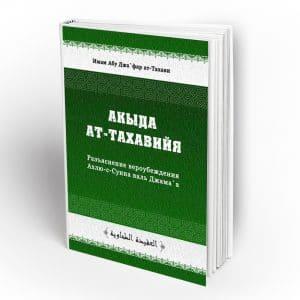 Акыда Ат-Тахавийа. Изложение суннитского вероучения - Абу Джафара ат-Тахави
