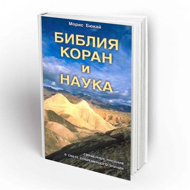 Библия, Коран и наука - Морис Бюкай