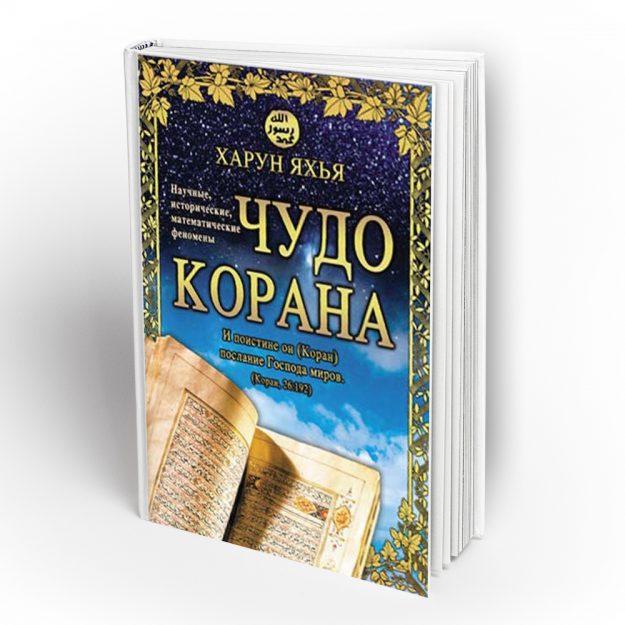 Чудо Корана. Научные, исторические и математические феномены - Харун Яхья