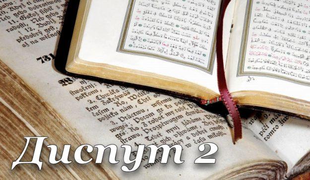 Религиозный диспут 2. Представление о Боге в исламе и христианстве