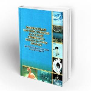 Энциклопедия научных открытий на основе Священного Корана и Сунны - Юсуф аль-Хадж Ахмад
