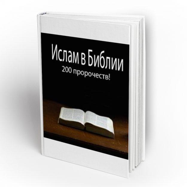 Ислам в Библии. 200 пророчеств - А.А. Байматов