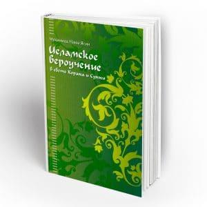 Исламское вероучение в свете Корана и Сунны - Мухаммад Наим Ясин