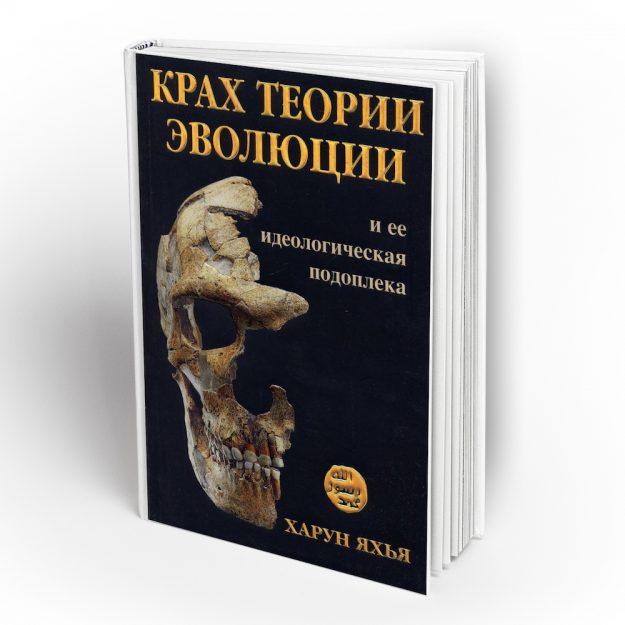 Крах теории эволюции - Харун Яхья