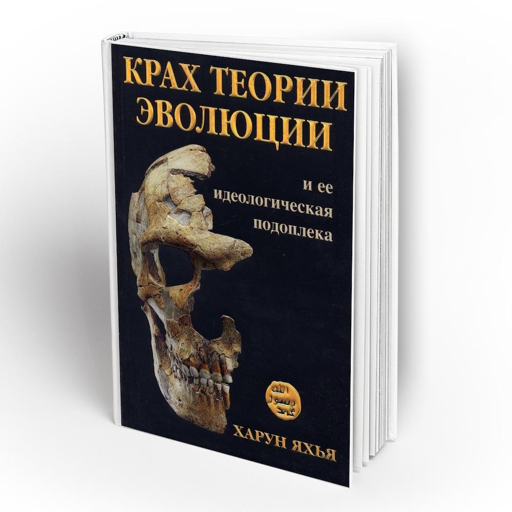 Крах теории эволюции скачать книгу
