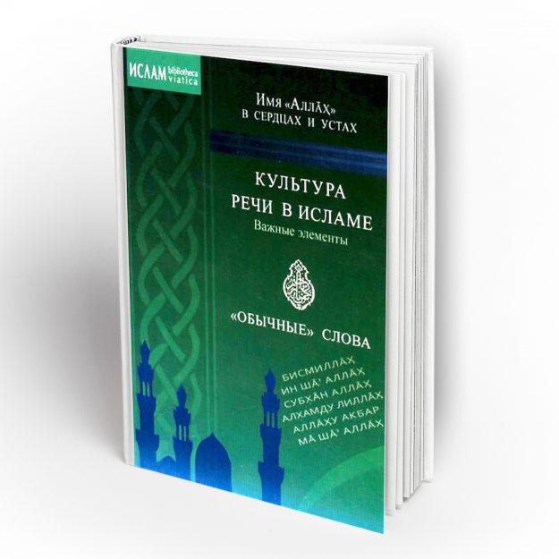 Культура речи в исламе - Ибн Мирзакарим ал-Карнаки