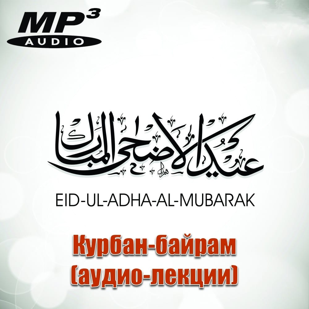 Картинки поздравления с курбан байрамом на арабском 73