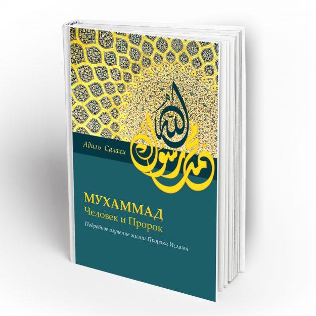 Мухаммад - человек и пророк - Адиль Салахи