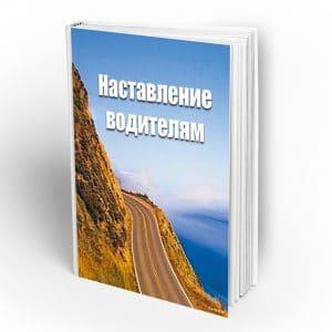 Наставление водителям - М.Р. Омаров, М.П. Гаджиев