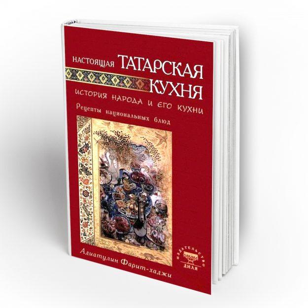 Настоящая татарская кухня. История народа и его кухни