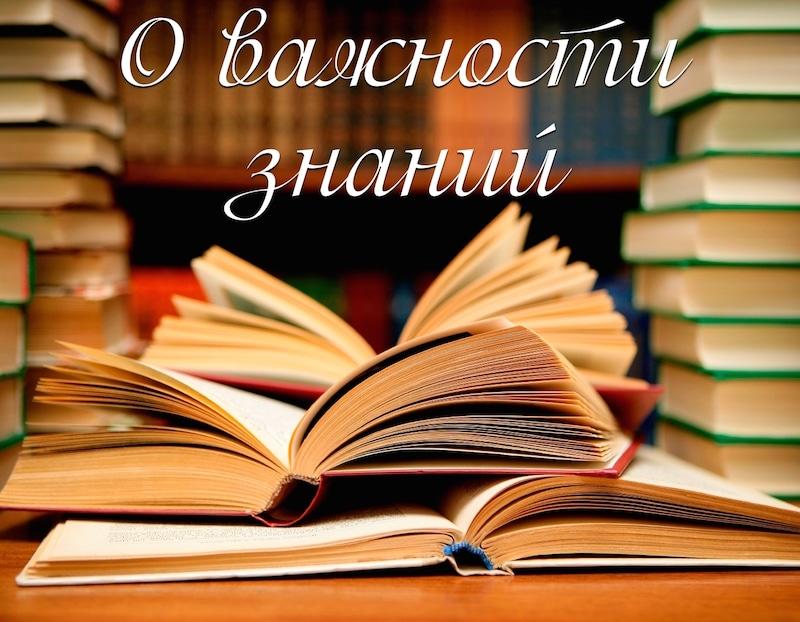 О важности знаний
