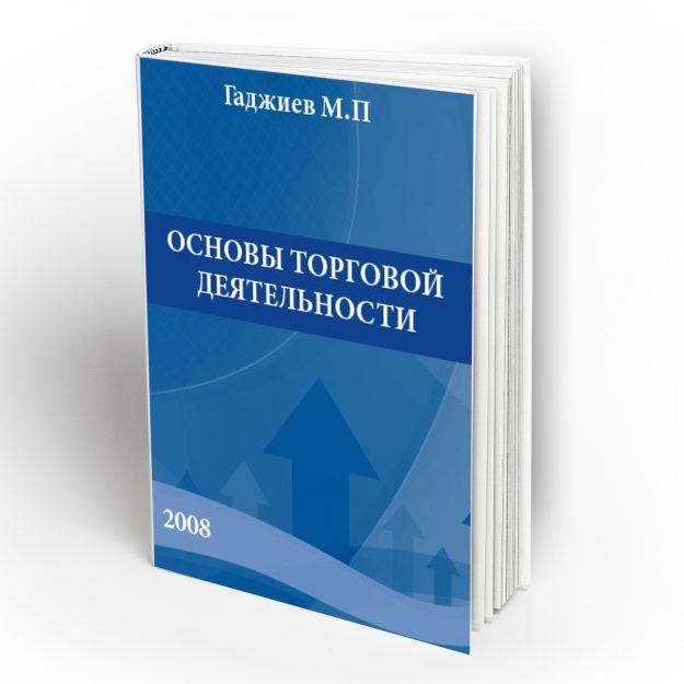 Основы торговой деятельности — Гаджиев М.П.
