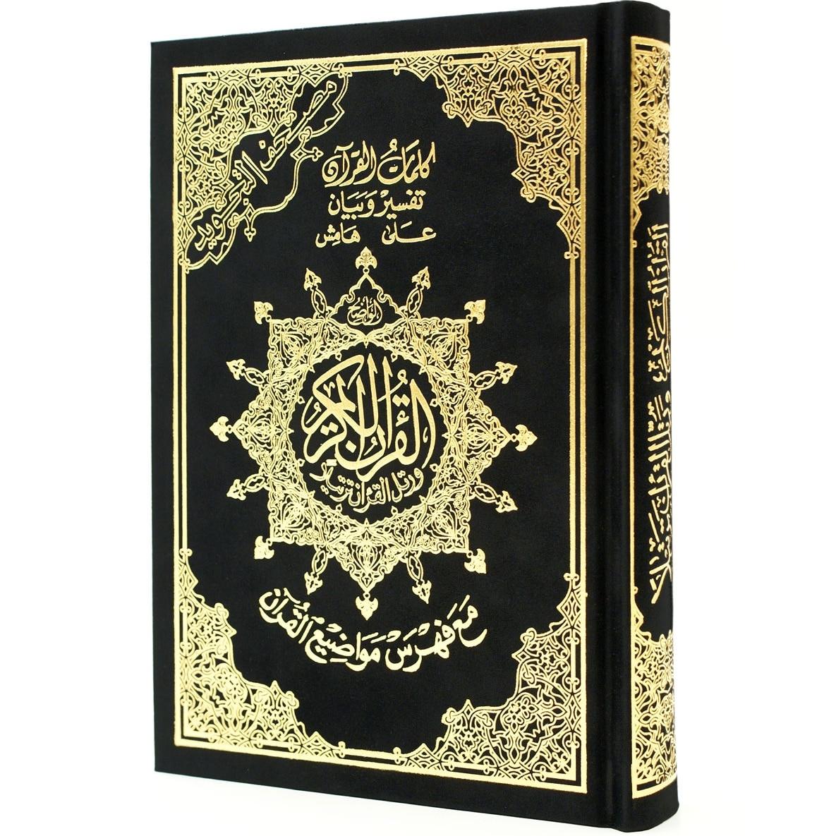 Коран на арабском скачать книгу