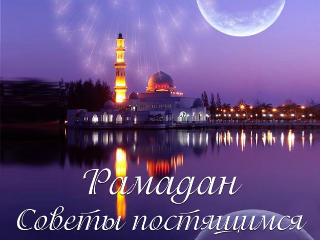 Рамадан. Советы постящимся
