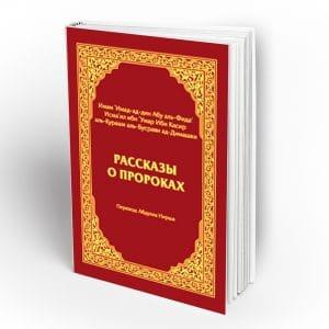 Рассказы о пророках - Ибн Касир