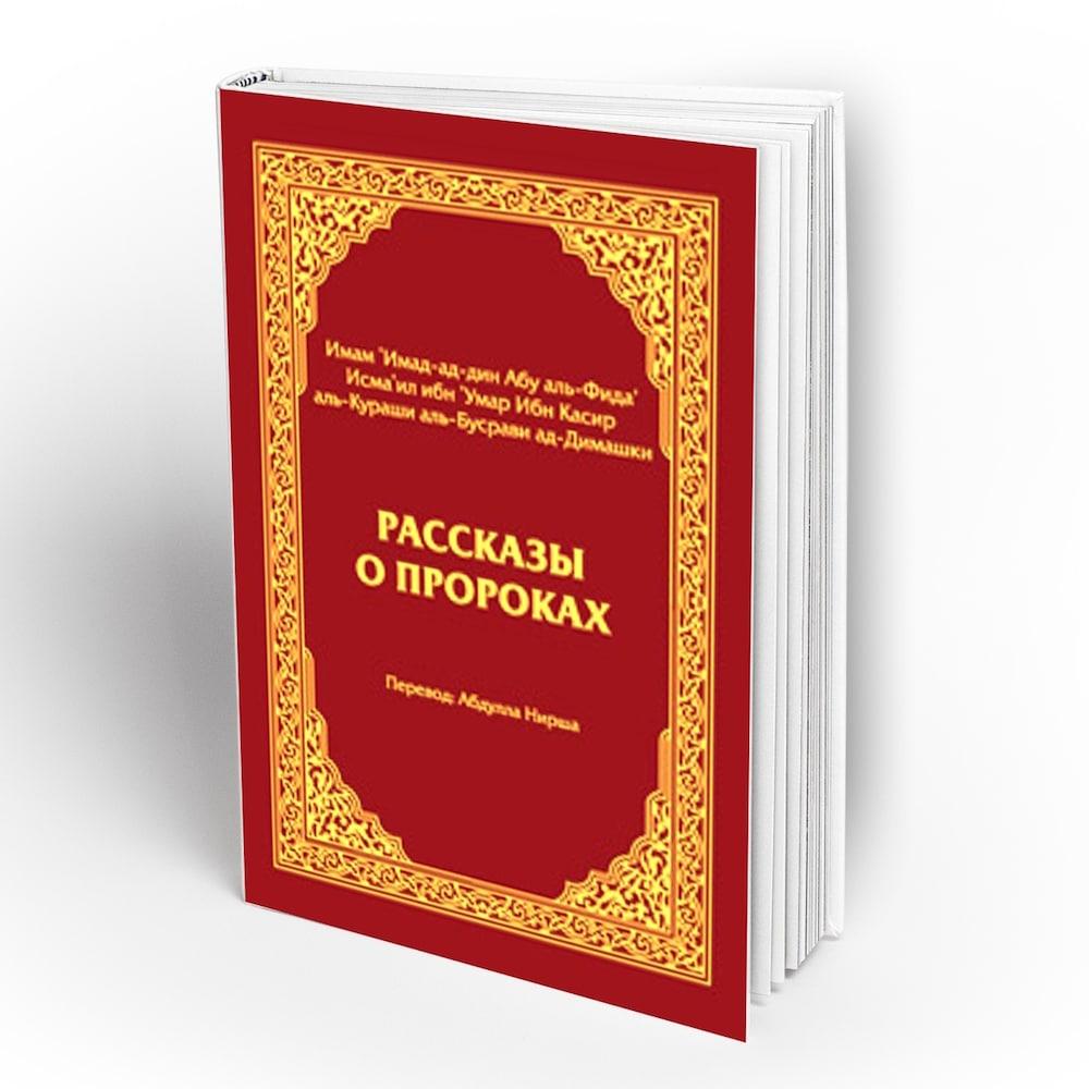 Скачать бесплатно книгу истории о пророках