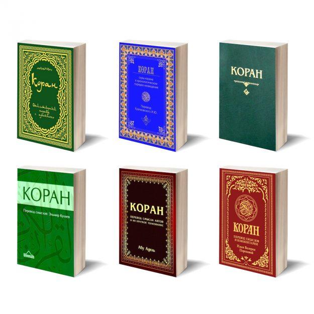 Коран на русском языке. Переводы смыслов