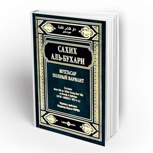 Сахих Аль-Бухари. Краткое изложение - Владимир Абдулла Нирша
