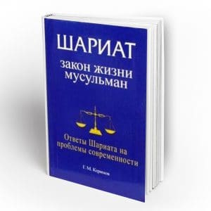 Шариат: закон жизни мусульман - Г.М. Керимов