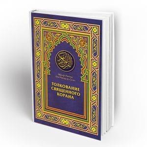 Толкование священного Корана - Абдуррахман Ас-Саади