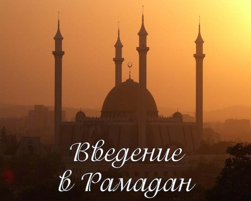 Введение в Рамадан