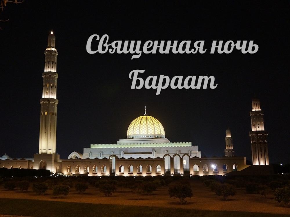 Священная Ночь Бараат