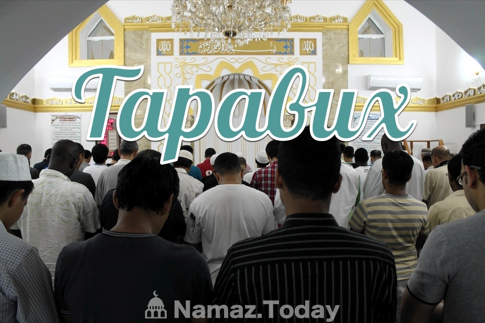 Таравих. Сунна-намаз после молитвы Иша